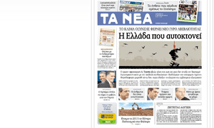 Ta Nea front page October 5 2012