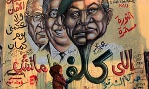 Mural Cairo Mubarak and Tantawi