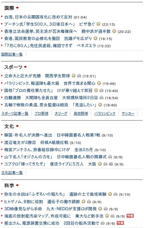 japanese news sites headlines