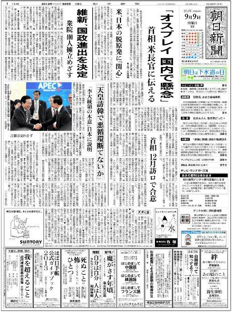 Asahi newspaper screenshot