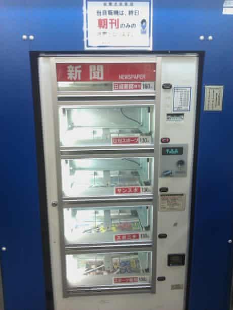 Japanese automatic vending machine