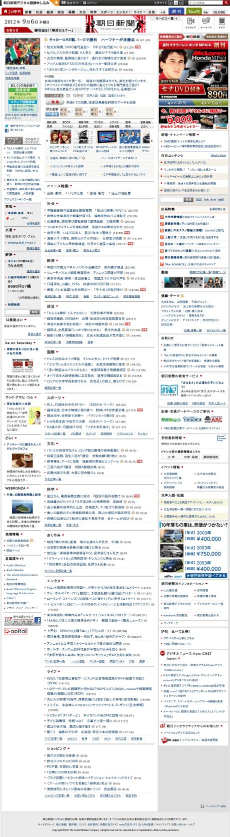 screenshot of asahi.com