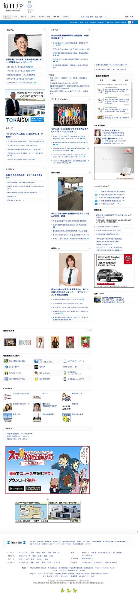 screenshot of mainichi.com