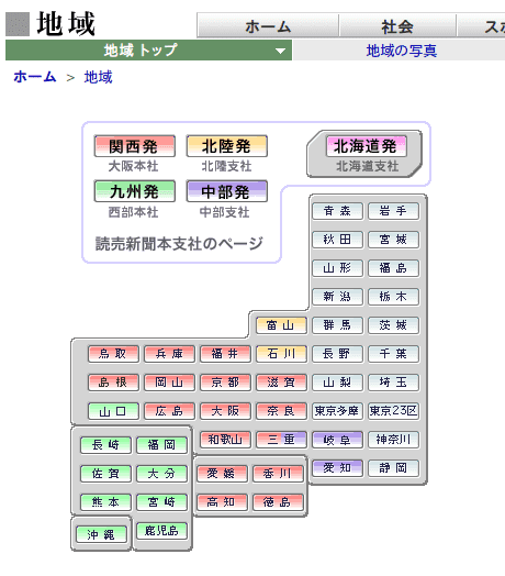 Yomiuri region chooser map