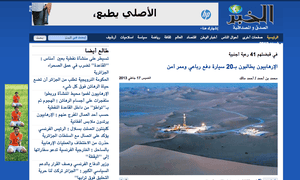 The site of the Algerian gas complex on the Algerian newspaper website El Khabar (elkhabar.com)