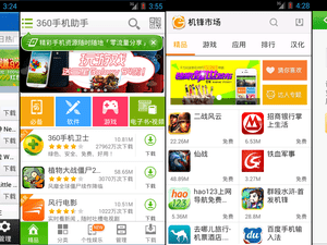 Chinese Android programs installed by the malicious applications.