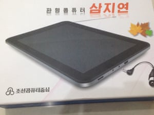 North Korean Samijyon tablet