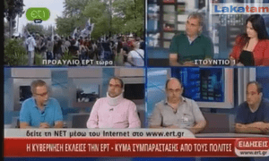 ERT webfeed, noon June 12 2013
