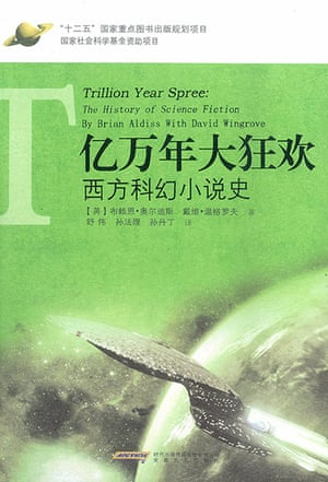 Brian Aldiss: Trillion Year Spree The History of Science Fiction