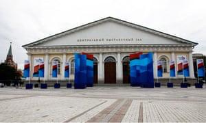 Manezh Exhibition Centre, G20 venue, Moscow