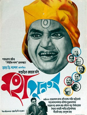 FILM POSTERS: Film posters: Mahapurush, The Holy Man