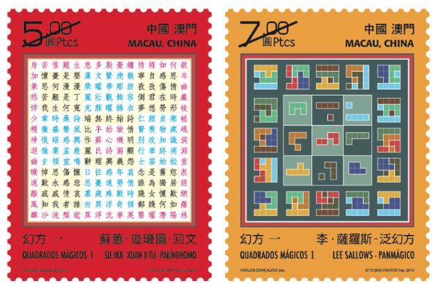 magic square stamp