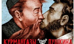 Gay club advert sparks controversy in Kazakhstan World