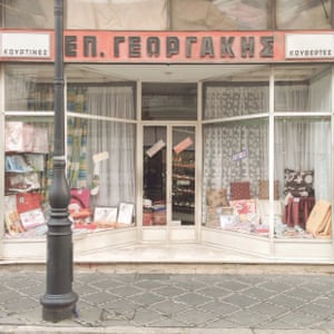 A shop selling curtains and bedding in Ioannina