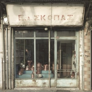 A coppersmith's shop in Ioannina