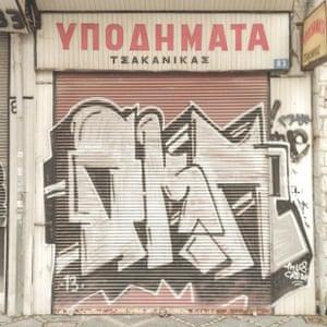 A closed shoe shop in Ioannina.