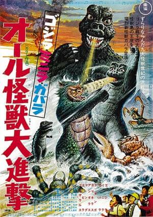 Godzilla: All Monsters Attack