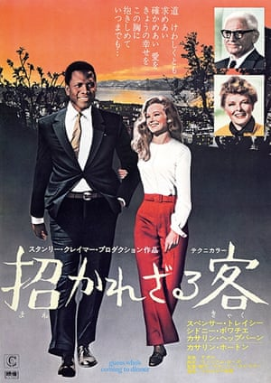 Guess Who's Coming To Dinner (1967) Japanese
