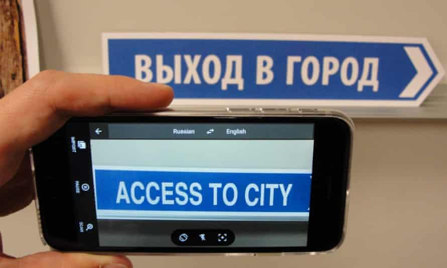 Google app translates a Russian street sign