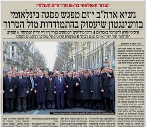 Hamevaser full front page