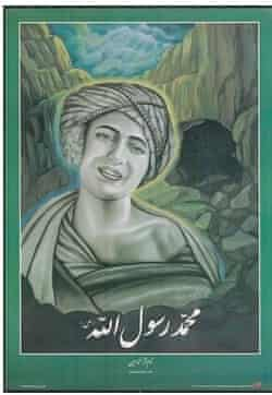 The poster owned by the V&A shows an Iranian artist's view of Muhammad.