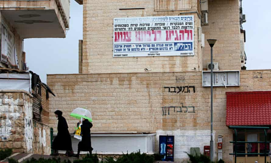 A 'modesty sign' in Beit Shemesh