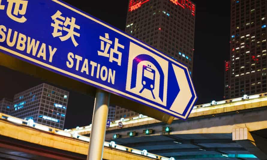 Guomao station sign in Beijing, China.