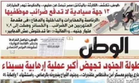 Al-Watan's front page