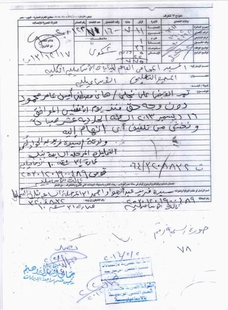 Telegram sent by Hany Amer's family to Egyptian officials