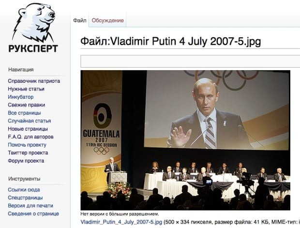 Vladimir Putin, as he appears on a page from the 'patriotic Russian Wikipedia.'
