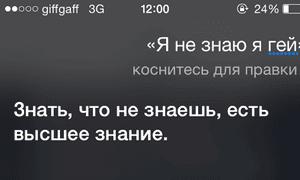 Screenshot of Siri in Russian