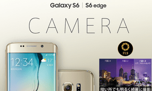 Samsung-free marketing material for the Galaxy S6 in Japan.