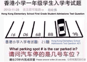 hong kong elementary