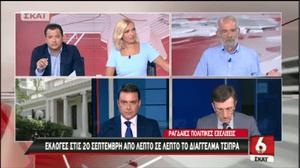 Skai TV, August 20 2015