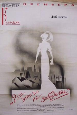 The original Leningrad poster of An Inspector Calls