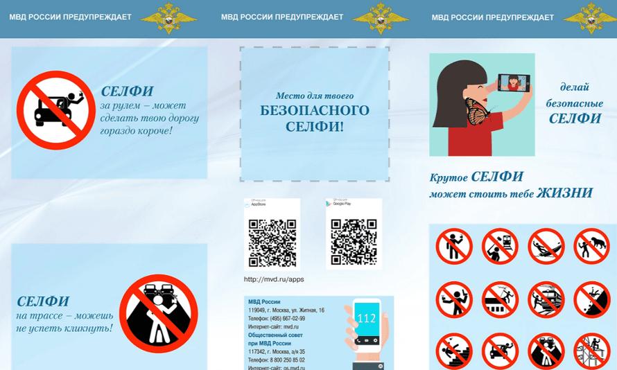 Russian selfie advice