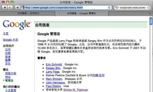 Google Chinese Hack