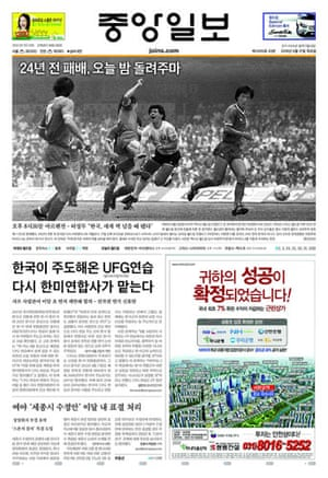 World Cup pages: JoongAng Ilbo, South Korea