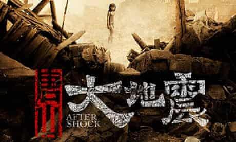 Aftershock film poster