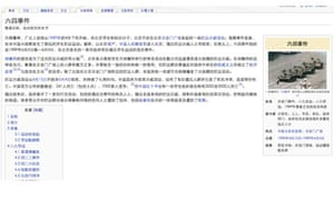 Chinese language Wikipedia entry for the June 4th Incident
