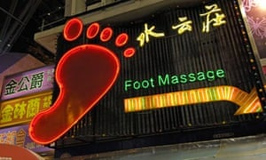Foot massage, neon signage in Kowloon, Hong Kong
