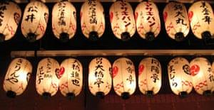Lanterns in Kyoto, Japan