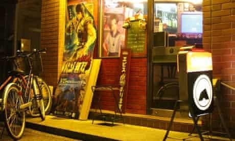 Game Bar A-Button, Tokyo