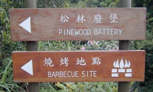 Barbecue at the Pinewood Battery