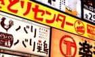 """""""Colorful restauant signs at night in Shinjuku, Tokyo, Japan."""""""