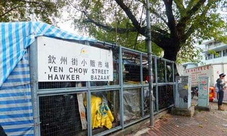 Yen Chow Street hawker bazaar, HK